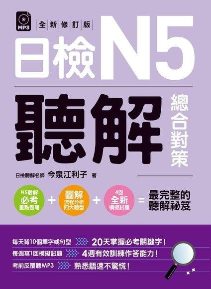 日檢N5聽解總合對策(全新修訂版)