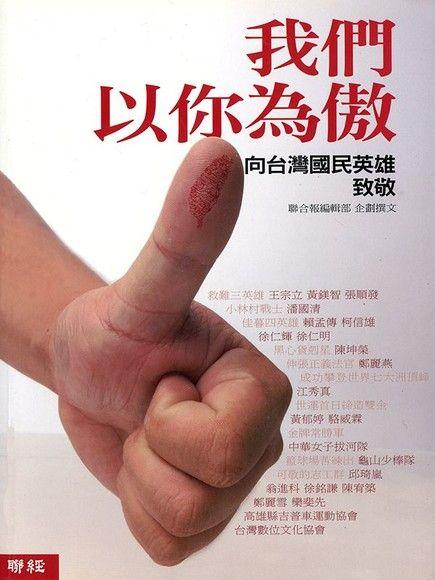 我們以你為傲:向台灣國民英雄致敬