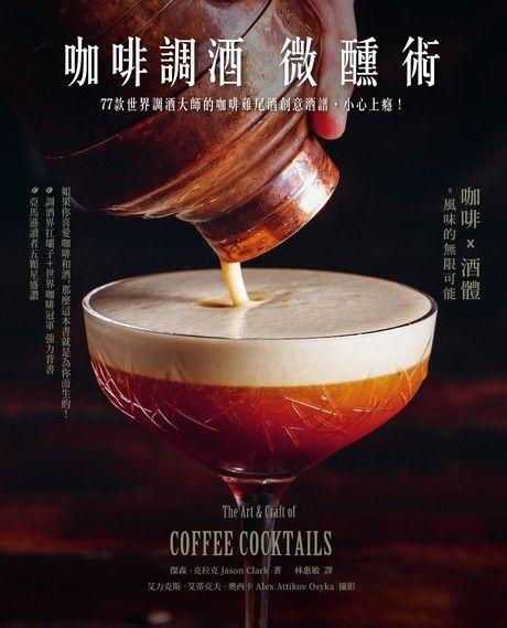 咖啡調酒微醺術