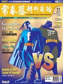 常春藤解析英語 11月號/2011 第280期