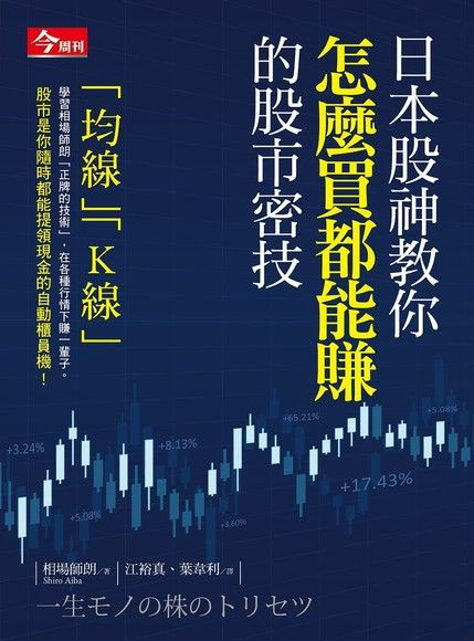日本股神教你怎麼買都能賺的股市密技