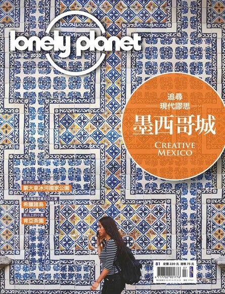 Lonely Planet 孤獨星球雙月刊 07+08月號/2020 第81期