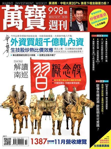 萬寶週刊 第998期 2012/12/14