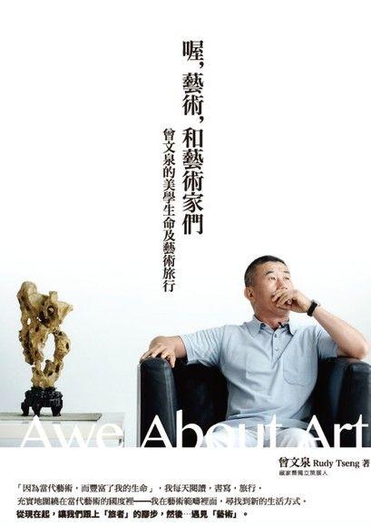 喔,藝術,和藝術家們
