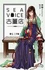 Sea voice古董店 卷七 三千絲[完]