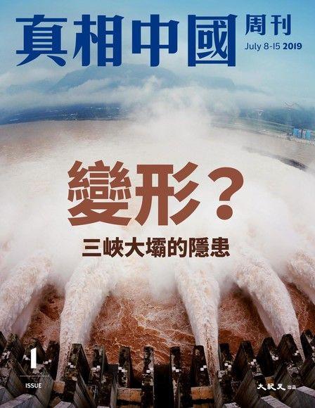 真相中國週刊 2019.7月號/第1期