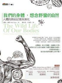 我們的身體,想念野蠻的自然