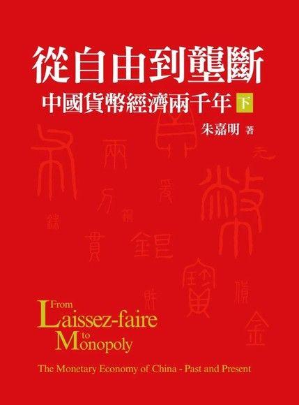 從自由到壟斷:中國貨幣經濟兩千年(下)(平裝)