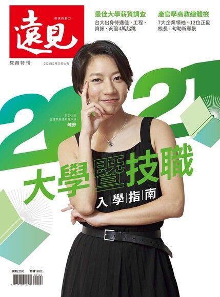 遠見雜誌特刊:2021大學暨技職入學指南