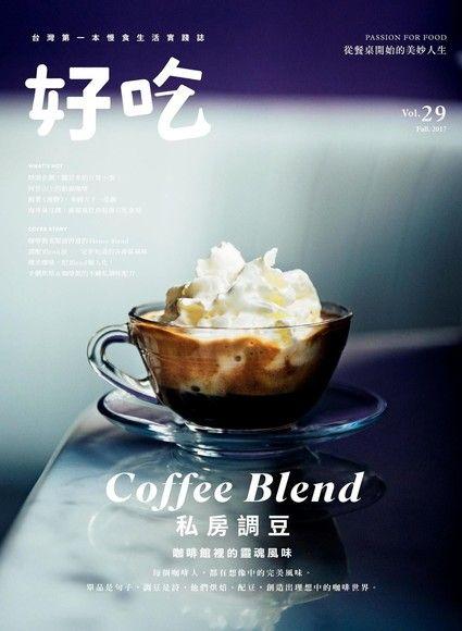 好吃 29:Coffee Blend!私房調豆 咖啡館裡的靈魂風味)