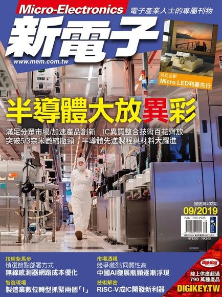 新電子科技雜誌 09月號/2019 第402期