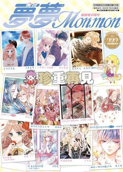夢夢少女漫畫電子期刊 NO.222