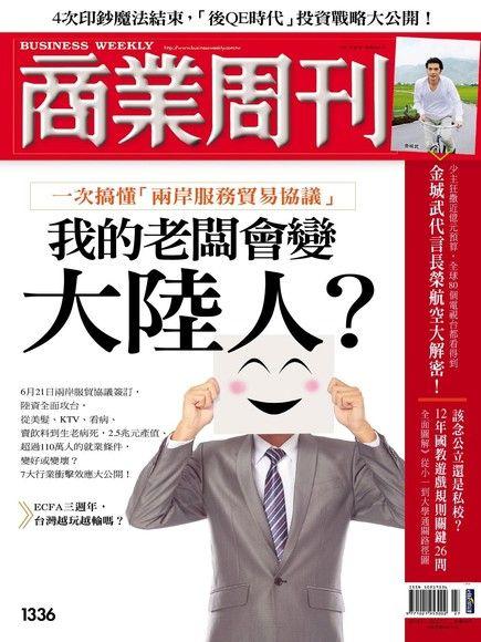 商業周刊_7月號-4_2010(第1183期)
