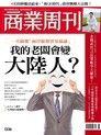 商業周刊 第1336期 2013/06/26