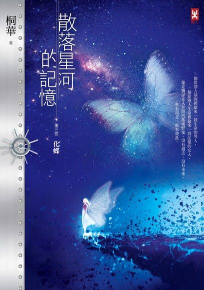 散落星河的記憶:第三部【化蝶】