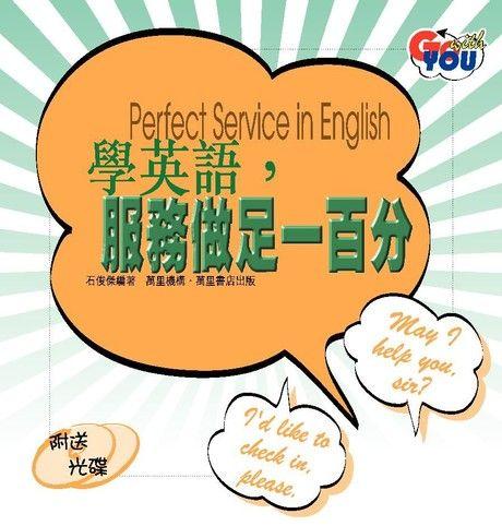 學英語,服務做足一百分