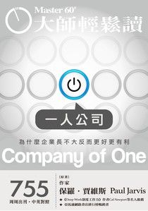 【电子书】大師輕鬆讀 NO.755 一人公司