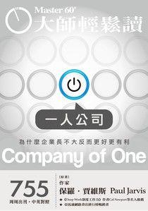 大師輕鬆讀 NO.755 一人公司