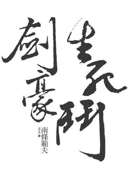 劍豪生死鬥【試讀版】