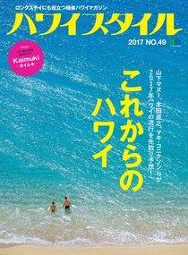 HAWAII STYLE No.49 【日文版】