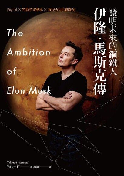 發明未來的鋼鐵人:伊隆.馬斯克傳.PayPal╳特斯拉電動車╳移民火星的創業家(附全彩年表)