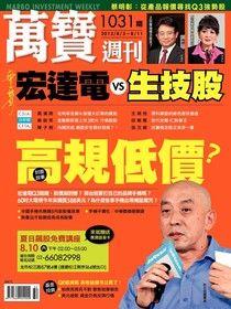 萬寶週刊 第1031期 2013/08/02