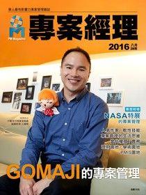 專案經理雜誌雙月刊 繁體版 08月號/2016 第28期
