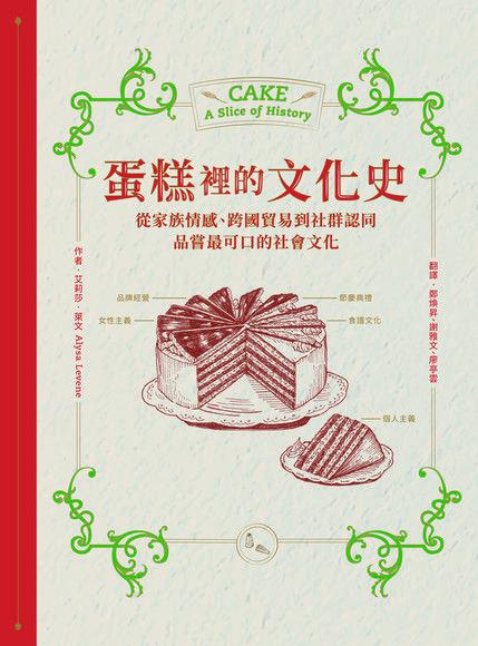 蛋糕裡的文化史