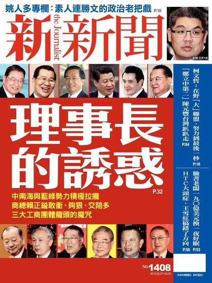 新新聞 第1408期 2014/02/26