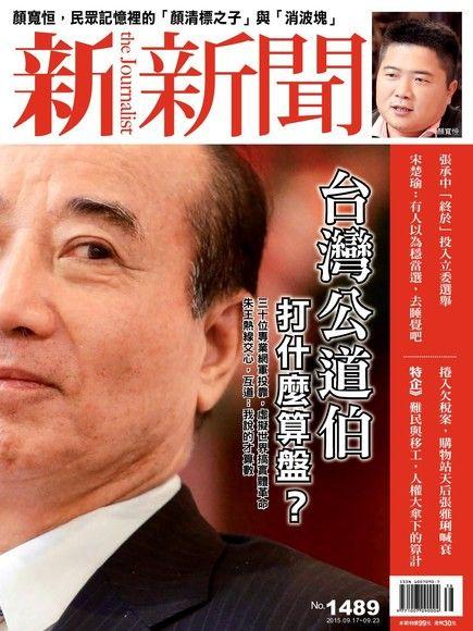 新新聞 第1489期 2015/09/16