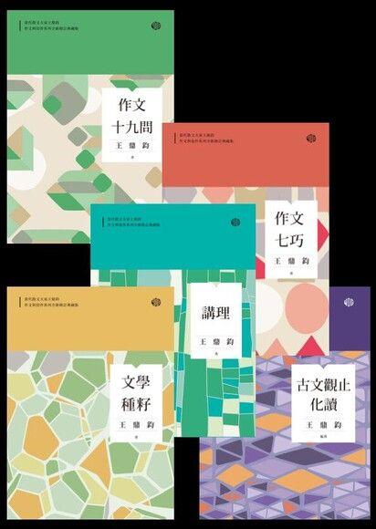 王鼎鈞「作文與寫作系列」全新修訂典藏版(共五冊)