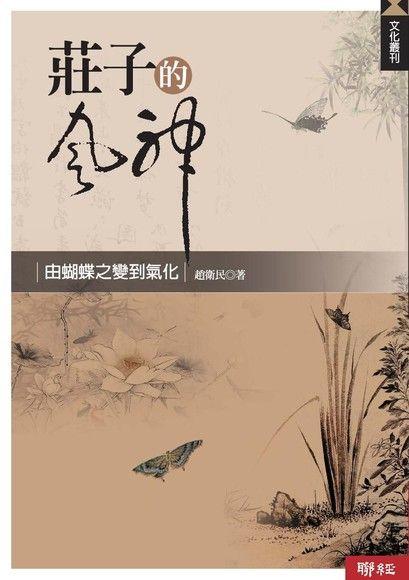 莊子的風神:由蝴蝶之變到氣化