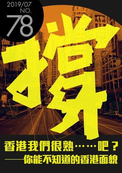 犢月刊-NO.78