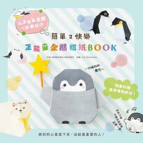 簡單又快樂 正能量企鵝摺紙BOOK