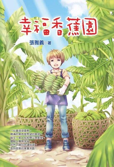 幸福香蕉園