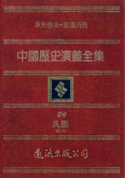 中國歷史演義全集(24):民國演義之二