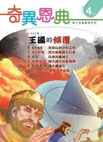 奇異恩典靈修月刊【繁體版】2019年04月號