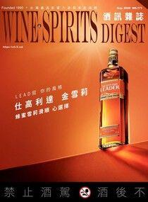 酒訊Wine & Spirits Digest 09月號/2020 第171期