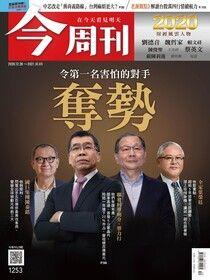 今周刊 第1253期 2020/12/28