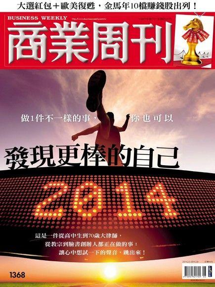商業周刊 第1368期 2014/01/28