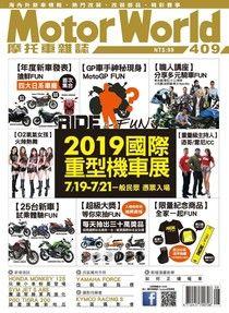 摩托車雜誌Motorworld 08月號/2019 第409期