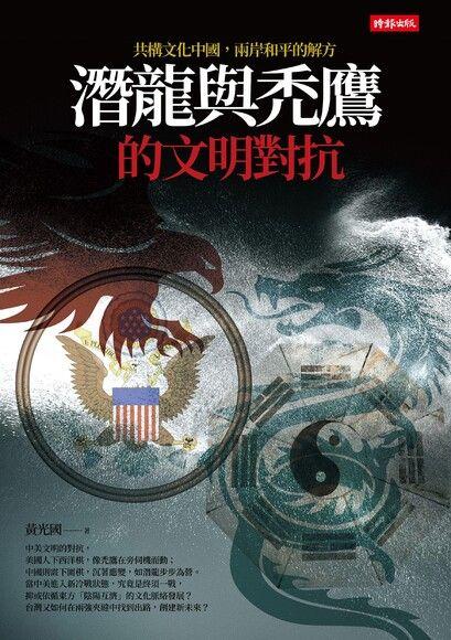 潛龍與禿鷹的文明對抗