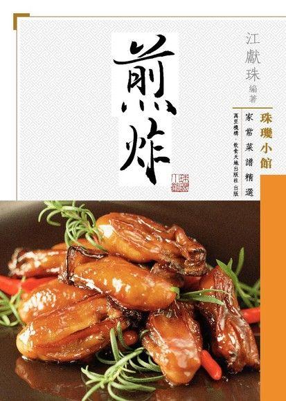 珠璣小館家常菜譜精選:煎炸