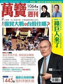 萬寶週刊 第1064期 2014/03/21