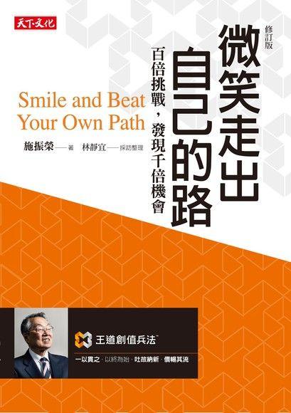 微笑走出自己的路(修訂版)