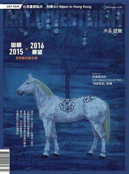 典藏投資03月號/2016 第101期