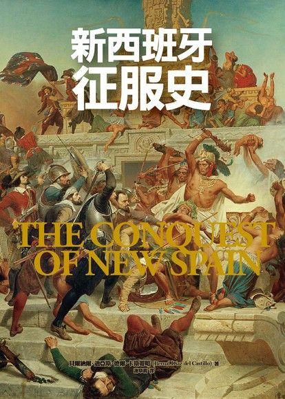 新西班牙征服史