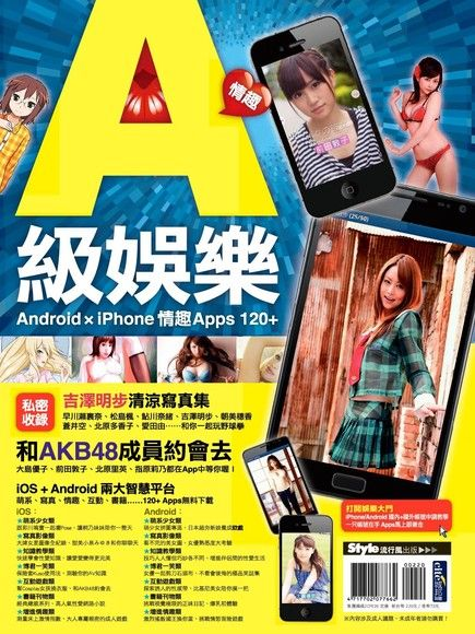 A級娛樂 Android × iPhone 情趣Apps 120+