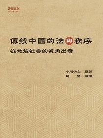 傳統中國的法與秩序