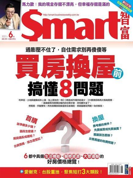 Smart 智富 06月號/2021 第274期